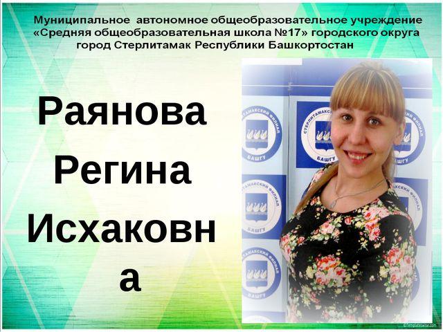 Раянова Регина Исхаковна