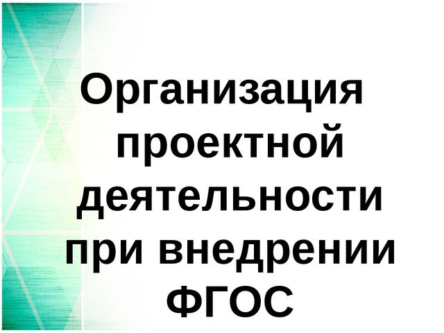 Организация проектной деятельности при внедрении ФГОС