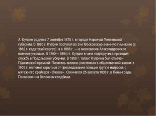 А. Куприн родился 7 сентября 1870 г. в городе Наровчат Пензенской губернии. В