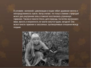 В условиях «железной» цивилизации в людях гибнет душевная чистота и непосред
