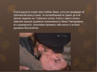 Олеся радостно отдает свою любовь Ивану, хотя уже предвидит ее трагический ко