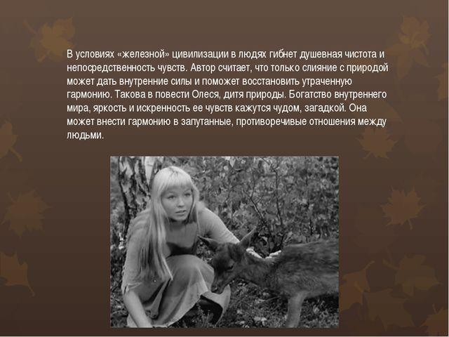 В условиях «железной» цивилизации в людях гибнет душевная чистота и непосред...
