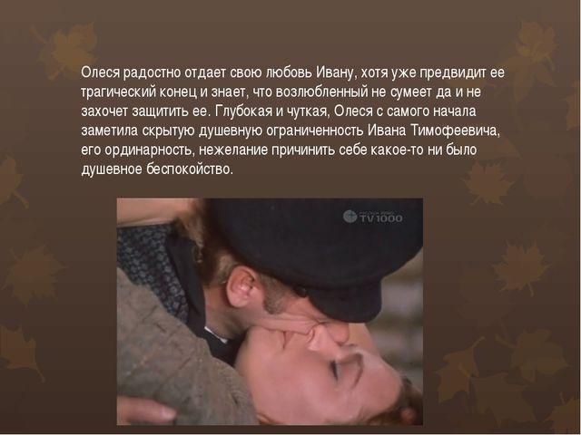 Олеся радостно отдает свою любовь Ивану, хотя уже предвидит ее трагический ко...
