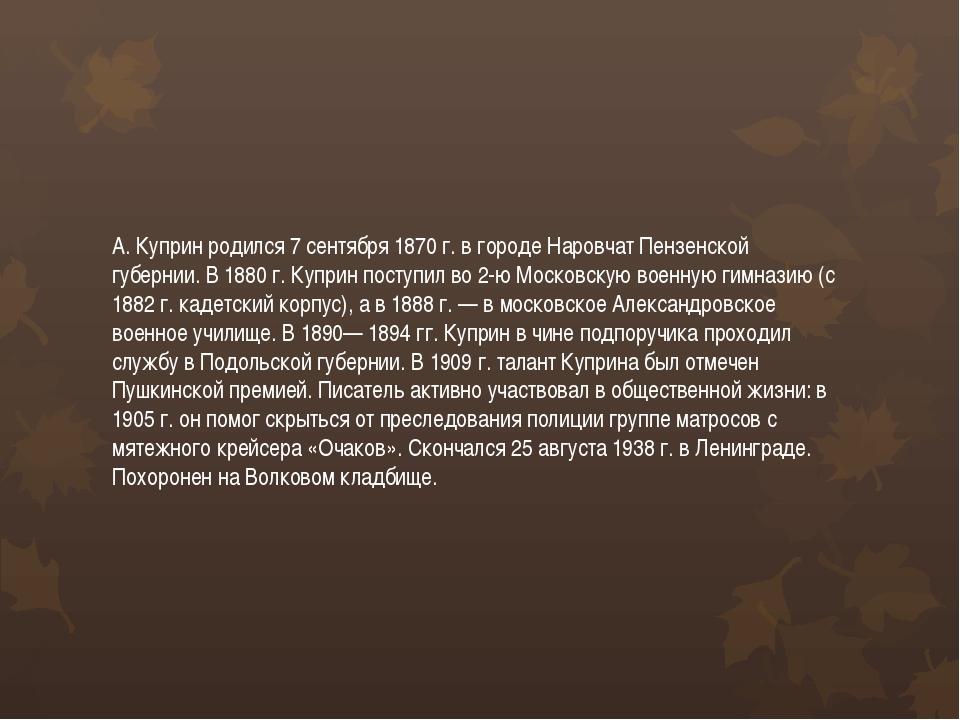 А. Куприн родился 7 сентября 1870 г. в городе Наровчат Пензенской губернии. В...