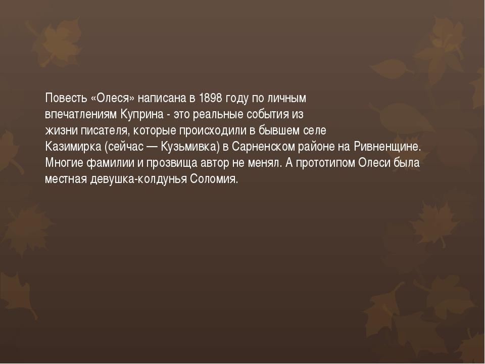 Повесть «Олеся» написана в 1898 году по личным впечатлениям Куприна - это реа...