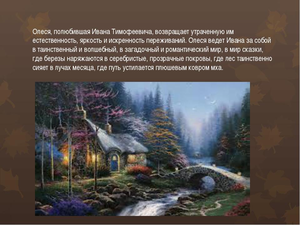 Олеся, полюбившая Ивана Тимофеевича, возвращает утраченную им естественность,...