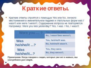 Краткие ответы. Краткие ответы строятся с помощью Yes или No, личного местоим