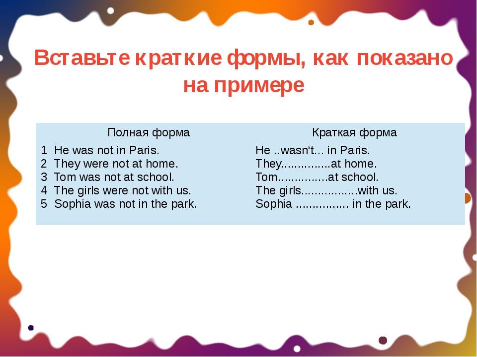 Вставьте краткие формы, как показано на примере Полная форма Краткая форма 1...