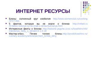 ИНТЕРНЕТ РЕСУРСЫ Блины: солнечный круг изобилия http://www.womenclub.ru/cooki