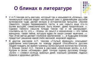 О блинах в литературе У А.П.Чехова есть рассказ, который так и называется «Бл