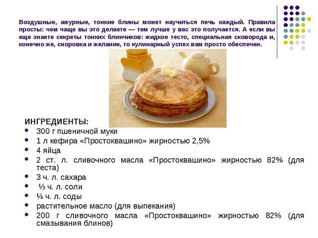 Воздушные, ажурные, тонкие блины может научиться печь каждый. Правила просты:...