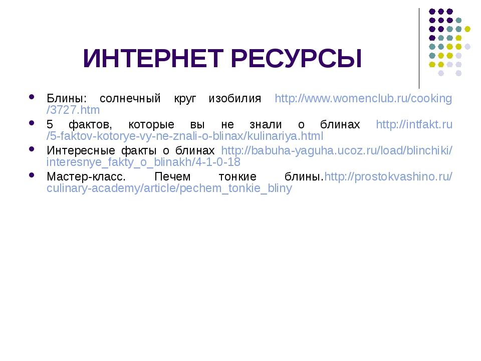 ИНТЕРНЕТ РЕСУРСЫ Блины: солнечный круг изобилия http://www.womenclub.ru/cooki...