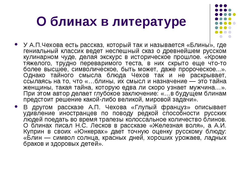 О блинах в литературе У А.П.Чехова есть рассказ, который так и называется «Бл...