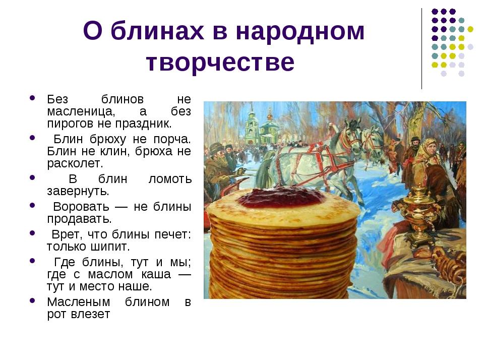 О блинах в народном творчестве Без блинов не масленица, а без пирогов не праз...
