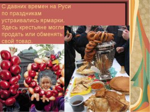 С давних времен на Руси по праздникам устраивались ярмарки. Здесь крестьяне м