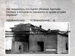 Как называлось последнее убежище Адольфа Гитлера, в котором он скрывался во в