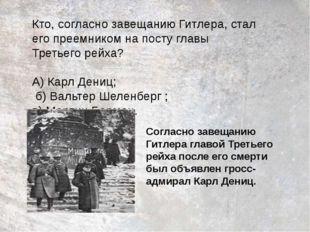 Кто, согласно завещанию Гитлера, стал его преемником на посту главы Третьего