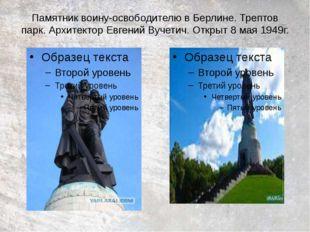 Памятник воину-освободителю в Берлине. Трептов парк. Архитектор Евгений Вучет