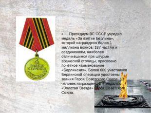 •Президиум ВС СССР учредил медаль «За взятие Берлина», которой награждено бо
