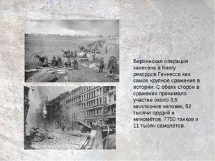 Берлинская операция занесена вКнигу рекордов Гиннессакак самое крупное сраж
