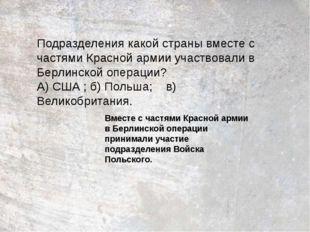 Подразделения какой страны вместе с частями Красной армии участвовали в Берли