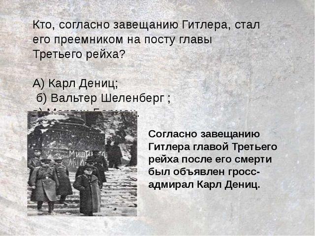 Кто, согласно завещанию Гитлера, стал его преемником на посту главы Третьего...