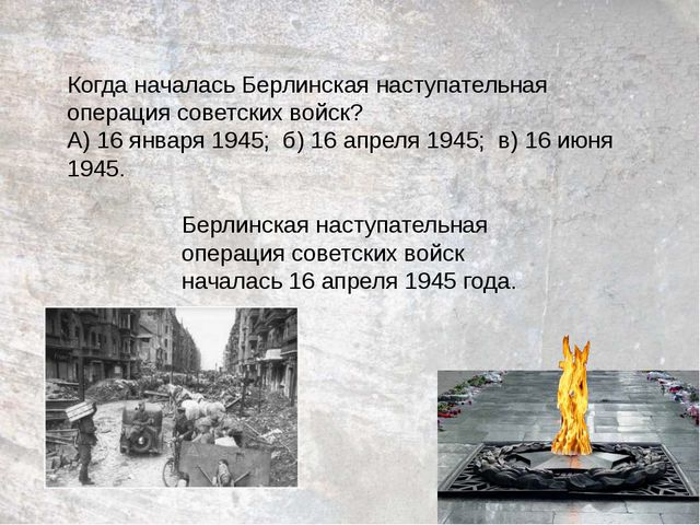 Когда началась Берлинская наступательная операция советских войск? А) 16 янв...