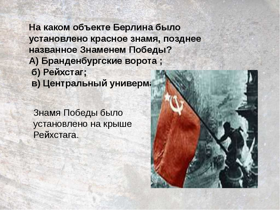 На каком объекте Берлина было установлено красное знамя, позднее названное Зн...