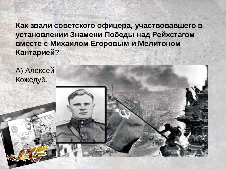 Как звали советского офицера, участвовавшего в установлении Знамени Победы на...