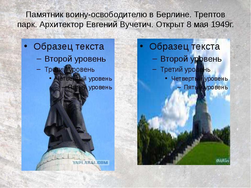 Памятник воину-освободителю в Берлине. Трептов парк. Архитектор Евгений Вучет...