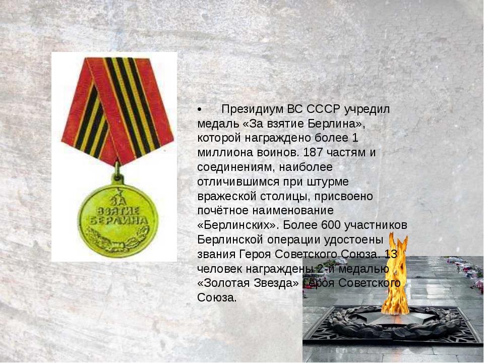 •Президиум ВС СССР учредил медаль «За взятие Берлина», которой награждено бо...