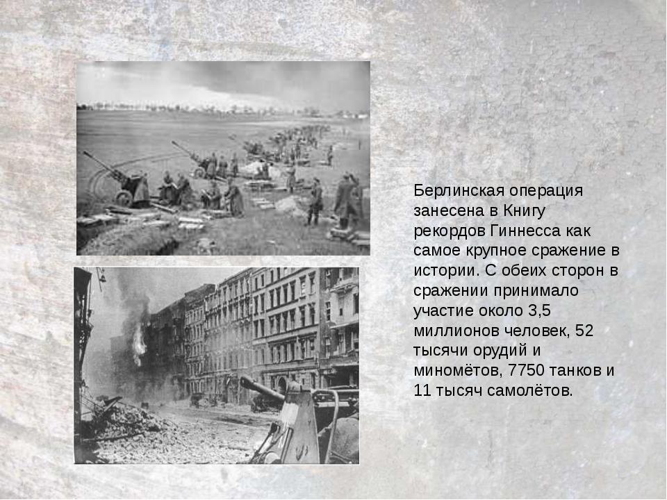Берлинская операция занесена вКнигу рекордов Гиннессакак самое крупное сраж...
