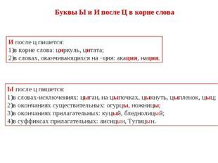 Буквы Ы и И после Ц в корне слова И после ц пишется: в корне слова: циркуль,