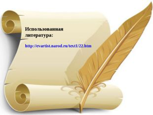 Использованная литература: http://evartist.narod.ru/text1/22.htm