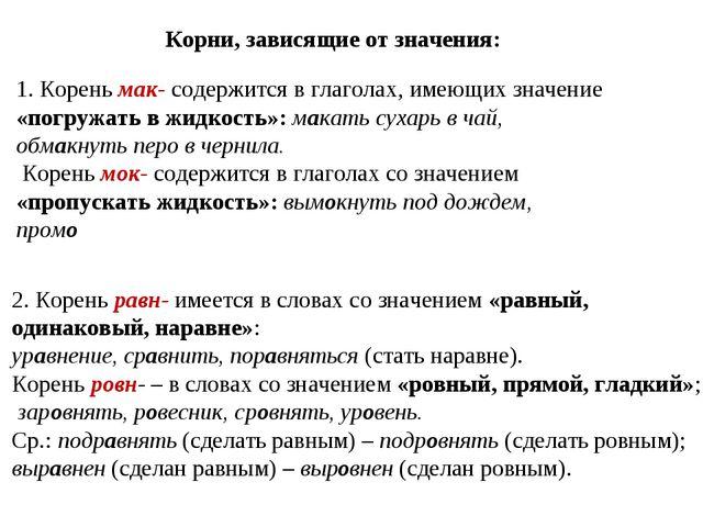 1. Корень мак- содержится в глаголах, имеющих значение «погружать в жидкость»...