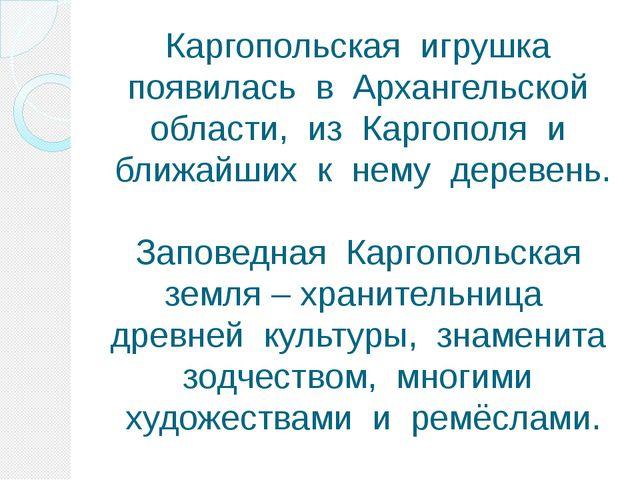 Каргопольская игрушка появилась в Архангельской области, из Каргополя и ближа...