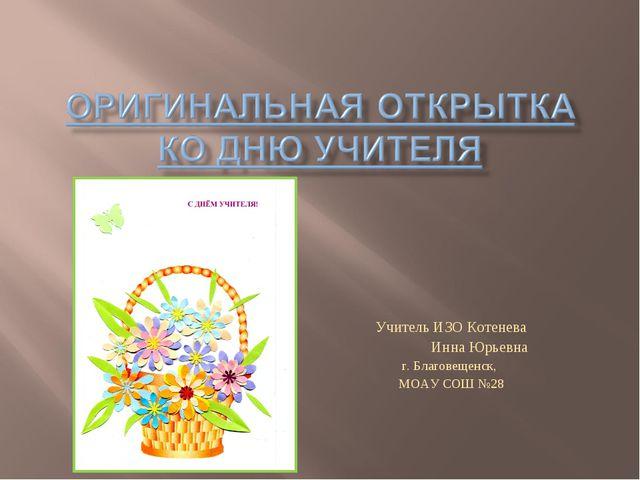 Учитель ИЗО Котенева Инна Юрьевна г. Благовещенск, МОАУ СОШ №28