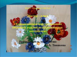 Подзаголовок слайда МКОУ «Чернская СОШ №1» Мастер – класс «Художественное кон