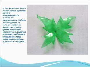 5. Для лепестков можно использовать бутылки любого понравившегося оттенка, но