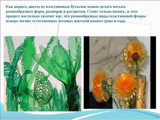 Как видите, цветы из пластиковых бутылок можно делать весьма разнообразных фо...