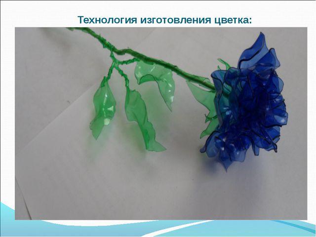 Технология изготовления цветка: