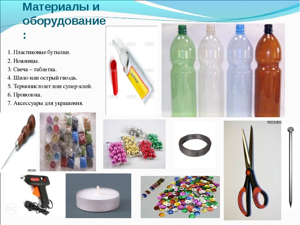 Материалы и оборудование : 1. Пластиковые бутылки. 2. Ножницы. 3. Свеча – таб...
