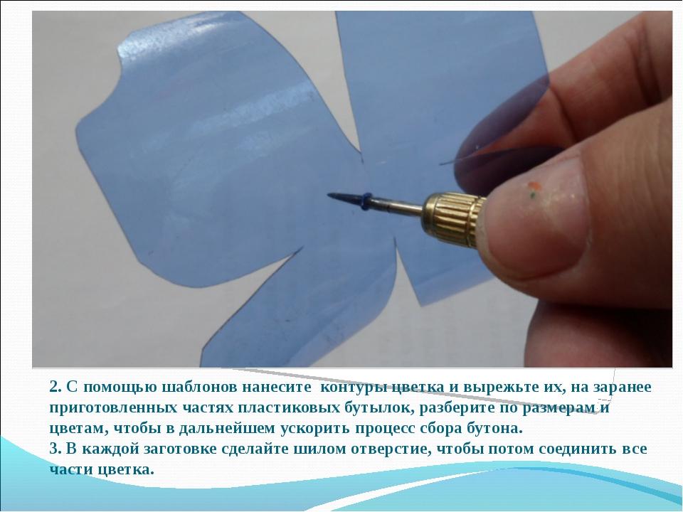 2. С помощью шаблонов нанесите контуры цветка и вырежьте их, на заранее приго...