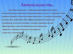 Актуальность. Реалиями музыкально – педагогической практики является различны