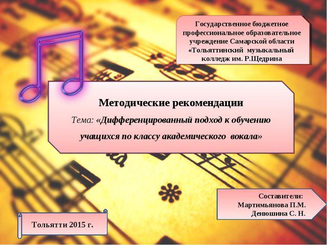 Государственное бюджетное профессиональное образовательное учреждение Самарск...