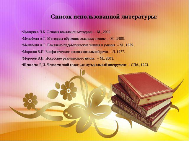 Список использованной литературы: Дмитриев Л.Б. Основы вокальной методики.–...