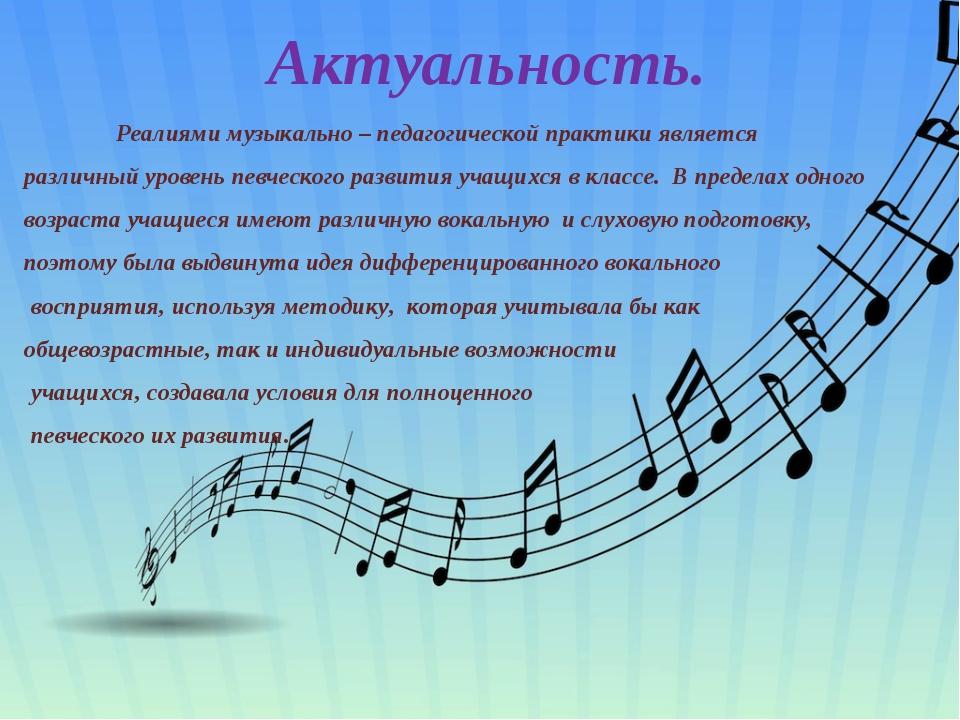 Актуальность. Реалиями музыкально – педагогической практики является различны...