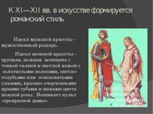 К XI—XII вв. в искусстве формируется  романский стиль                    Ид