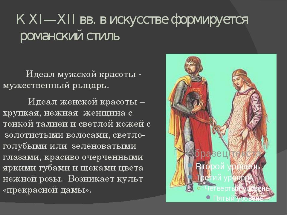 К XI—XII вв. в искусстве формируется  романский стиль                    Ид...