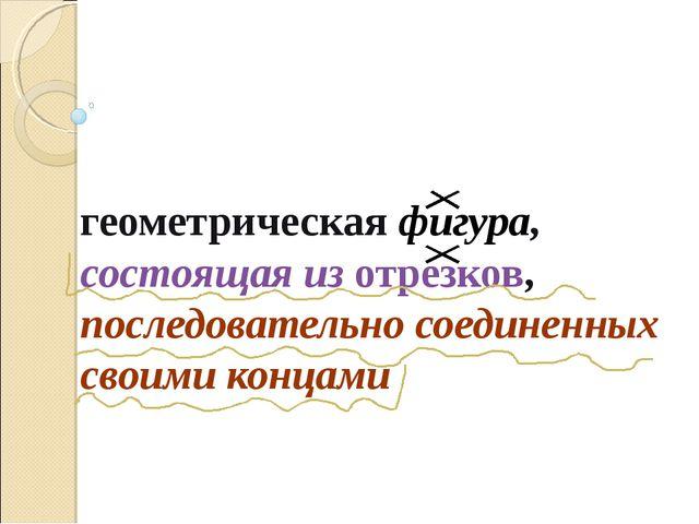 Ло́маная (ломаная линия)— геометрическая фигура, состоящая из отрезков, посл...